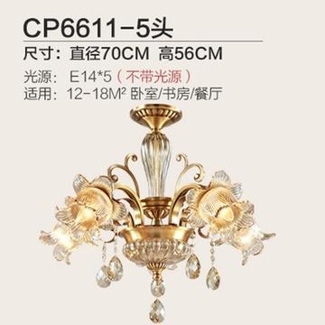 世源欧式全铜吊灯美式复古水晶客厅卧室灯餐厅灯饰吸吊两用cp6611(五图片