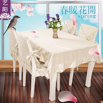 新款餐椅套 欧式餐桌布 桌布台布 仿真丝材料桌椅套新品(香槟色 桌布