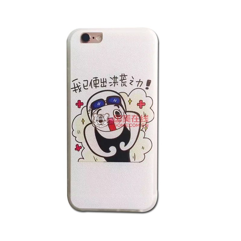 【亿和源iPhone系列保护套洪荒之力--5.5寸】威武的表情包图片