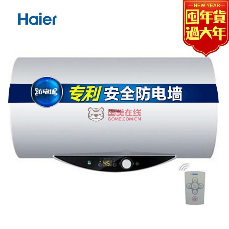 海尔(haier)es40h-q5(ze) 电热水器