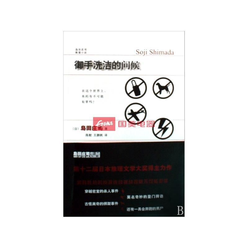 牌: 商品编号: 1000228259 国美价: 御手洗洁的问候(岛田