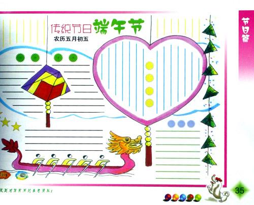 板报设计图案大全板师节图片 板报设计图案大全,板报设计图案精选图片