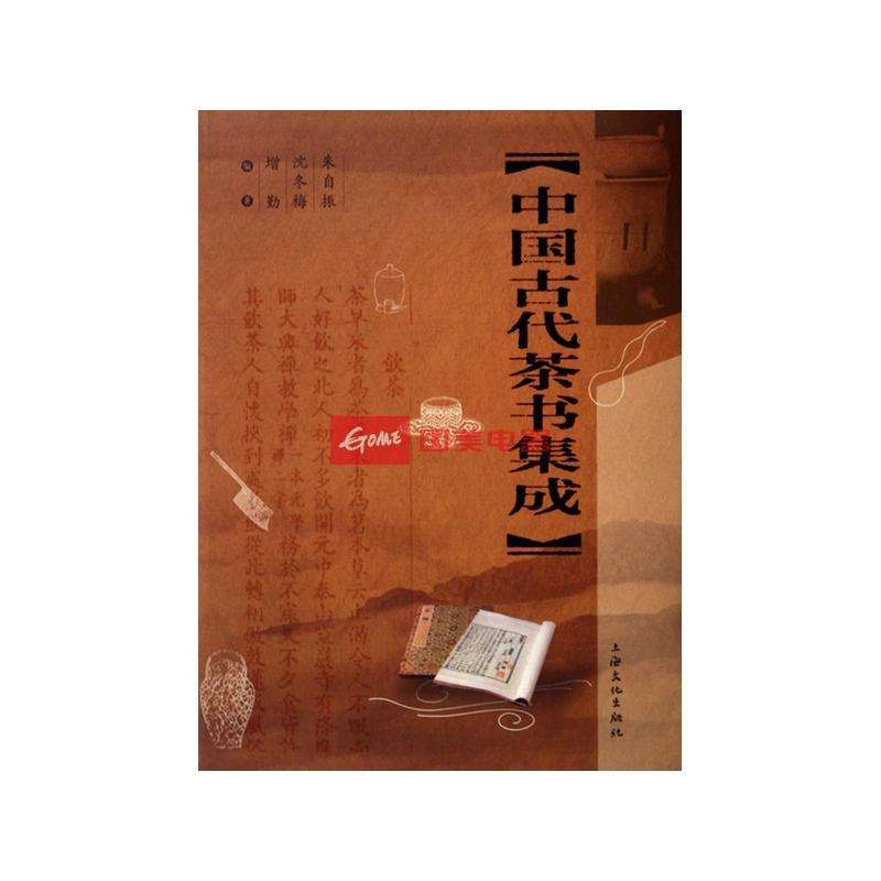 中国古代茶书集成(精)