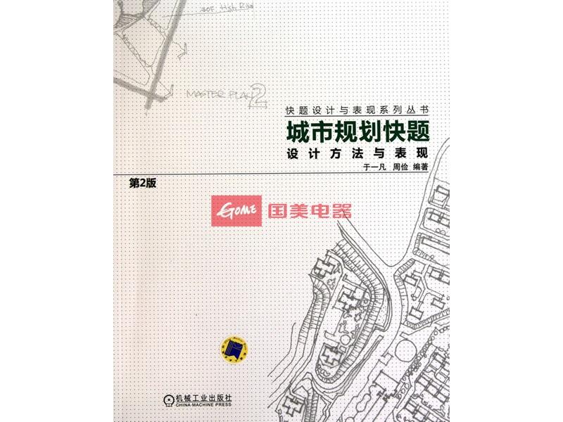 城市规划快题设计方法与表现(第2版)/快题设计与表现系列丛书