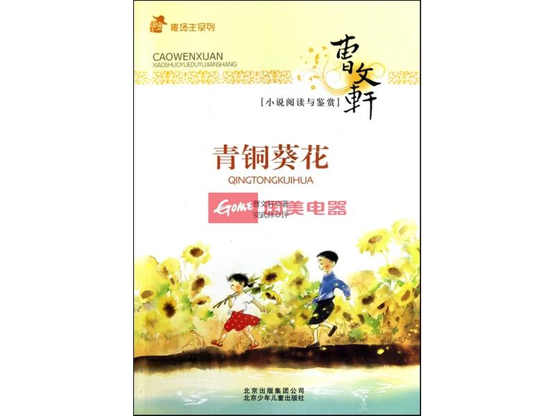 青铜葵花/曹文轩小说阅读与鉴赏/麦场主系列图片