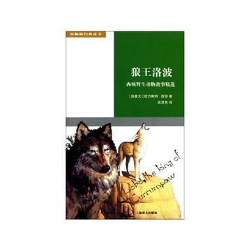 狼王洛波(西顿野生动物故事精选)/双桅船经典童书