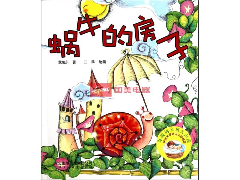 蜗牛的房子/为我的宝贝大声读获奖名家幼儿文学精选