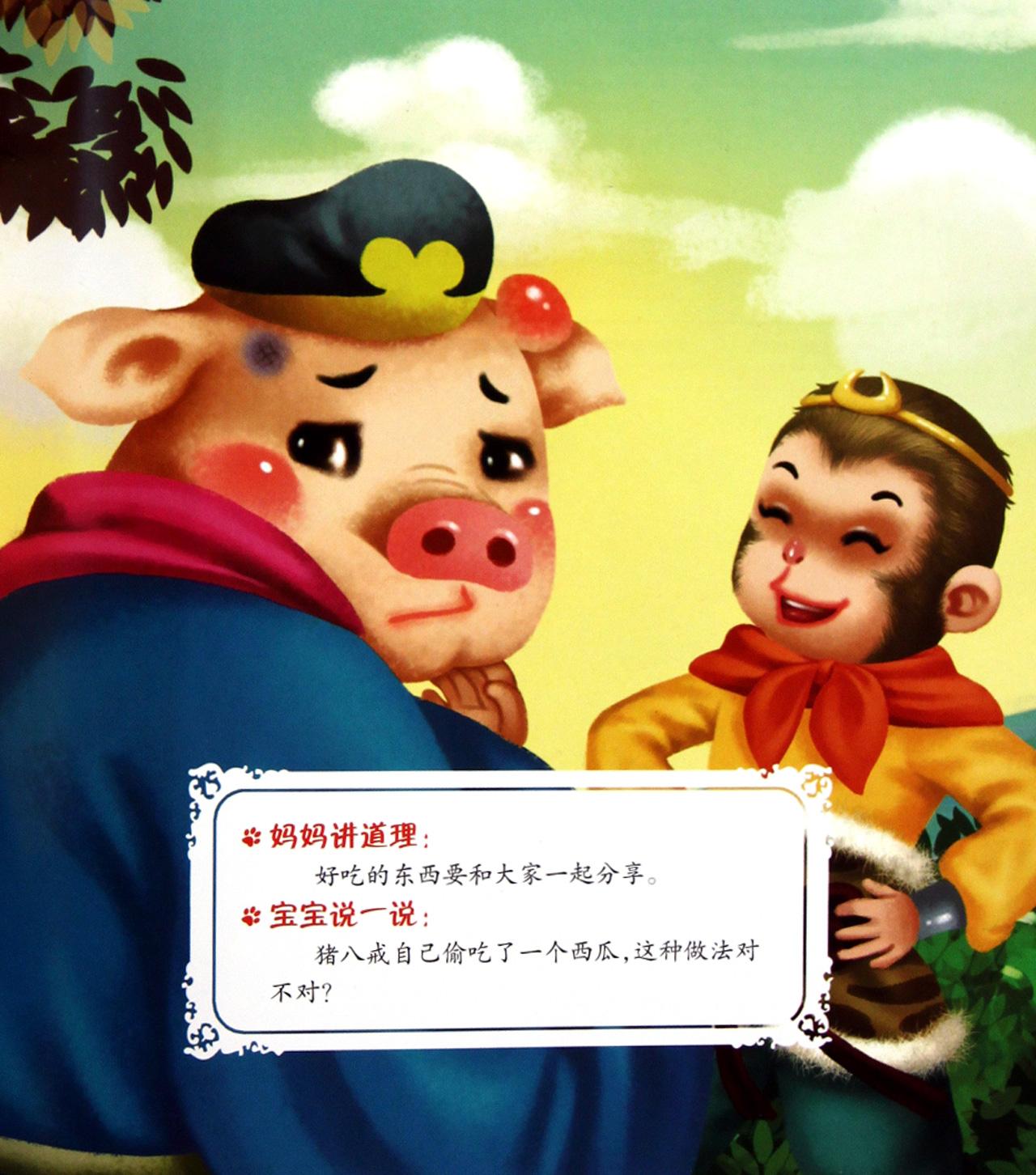 猪八戒吃西瓜小白兔和小灰兔(附光盘0-3岁最新版)/听不厌的经典故事