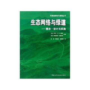 生态网络与绿道--概念设计与实施/风景道规划与管理丛书