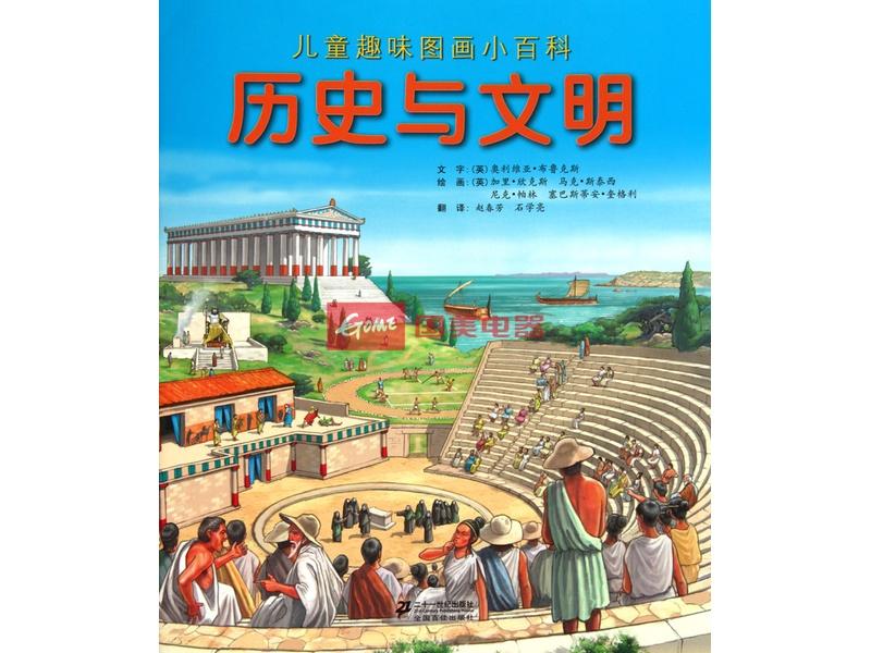 历史与文明/儿童趣味图画小百科