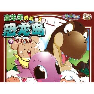 喜羊羊勇闯恐龙岛(4空中飞龙)/喜羊羊与灰太狼绘本童书外传