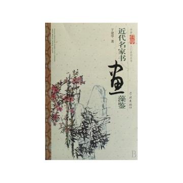 近代名家书画藻鉴/书画收藏入门系列丛书图片