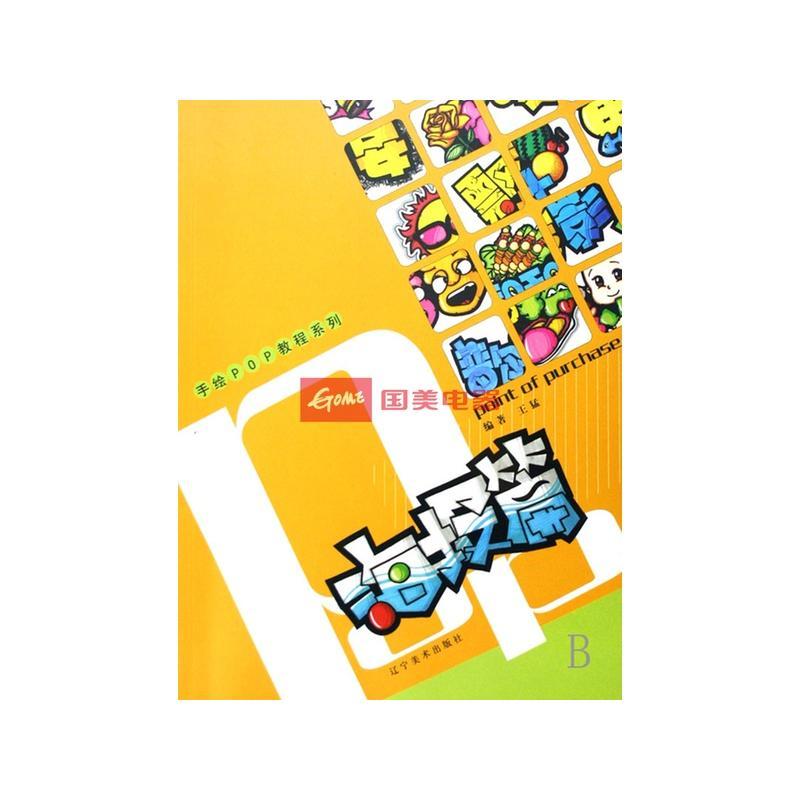 手绘pop教程系列(海报篇)