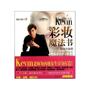 《彩妆天王Kevin魔法攻略书(附彩妆超值升级版忠犬妖妖穿快之光盘红图片