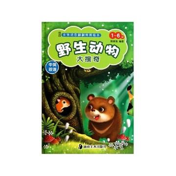 野生动物大搜奇(1-6岁中英双语)(精)/立体动态翻翻转转绘本