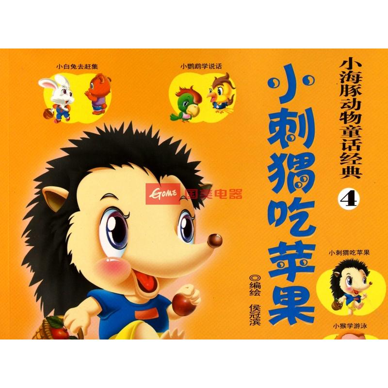 小刺猬吃苹果/小海豚动物童话经典图片