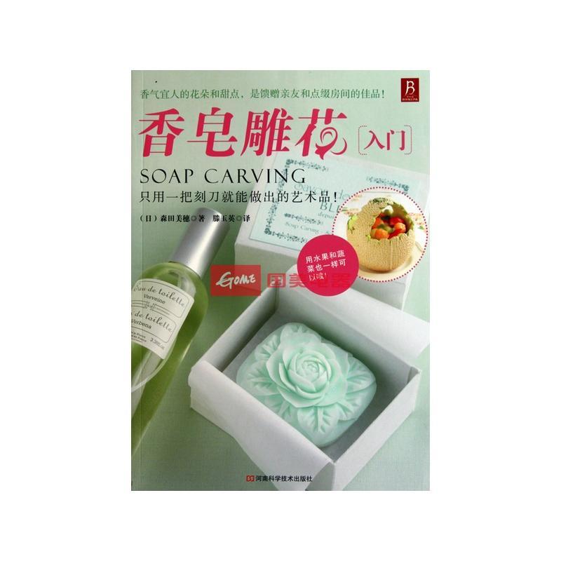 《香皂雕花入门》()【简介|评价|摘要|在线阅读】