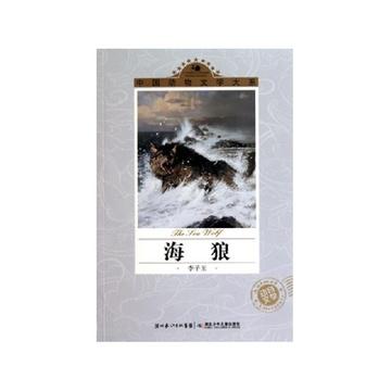 《海狼/中国动物文学大系》李子玉【摘要