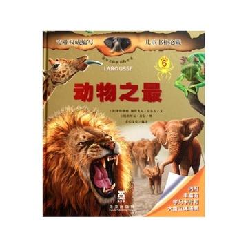 《动物之最(适合年龄6岁以上)(精)/豪华立体版百科》