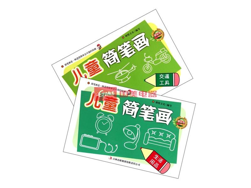 儿童简笔画(生活用品交通工具共2册)图片展示-国美