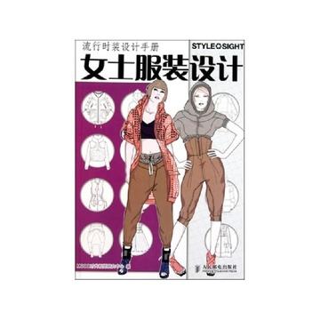 女士服装设计(流行时装设计手册)