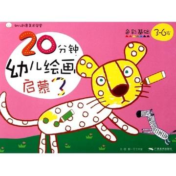 20分钟幼儿绘画启蒙(3色彩基础3-6岁)/幼儿创意美术学堂