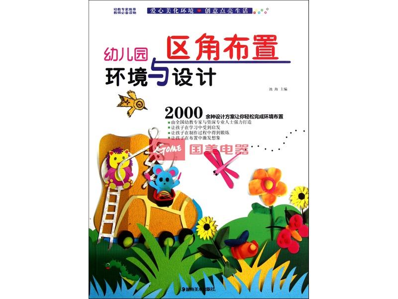 《区角布置/幼儿园环境与设计》【摘要
