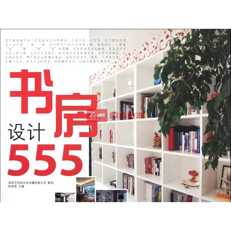 《书房设计555》图片展示-国美在线