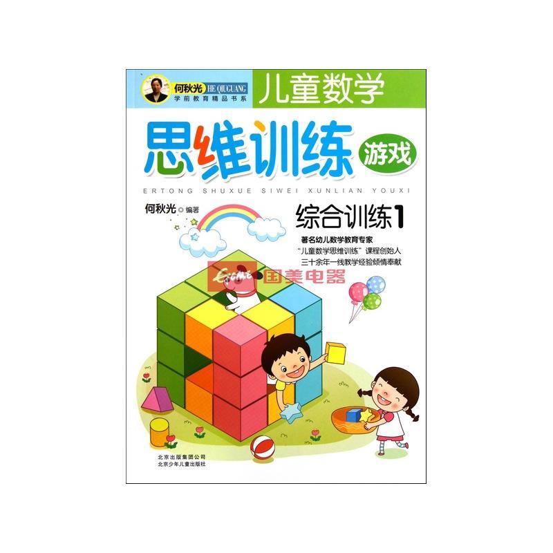 《儿童数学思维训练游戏(综合训练1)/何秋光学前教育