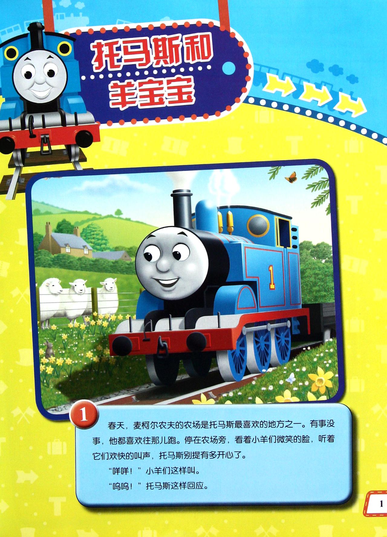 《加油小火车(成长卷)/超级小火车故事多多岛》