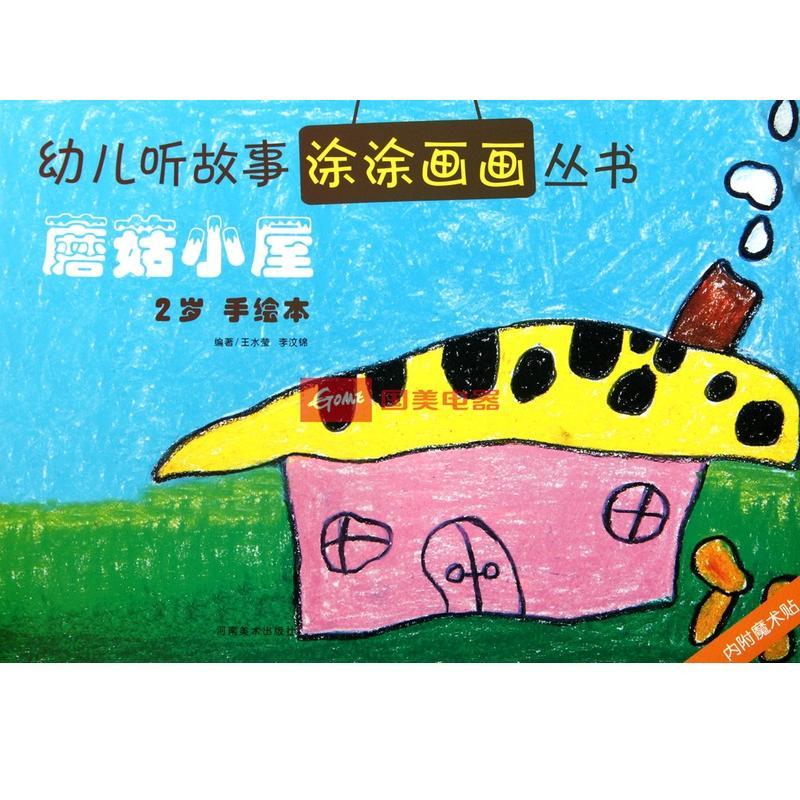 蘑菇小屋(2岁手绘本)/幼儿听故事涂涂画画丛书