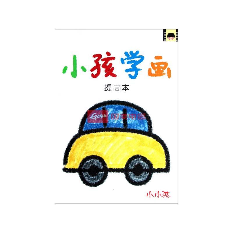 小孩学画(提高本)/小小孩