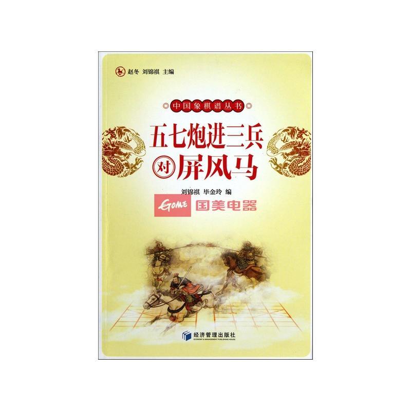 《五七炮进三兵对屏风马/中国象棋谱丛书》刘锦祺