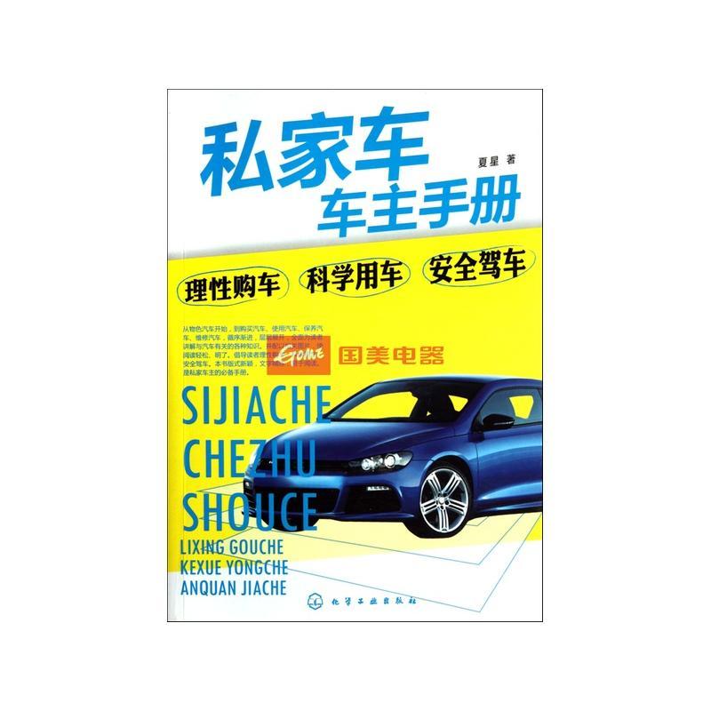 私家车车主手册