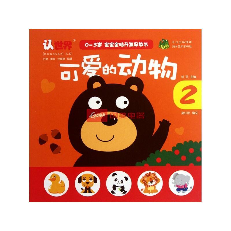 可爱的动物/0-3岁宝宝全脑开发早教书
