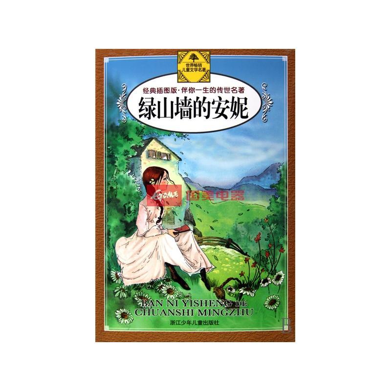 《绿山墙的安妮(经典插图版)/伴你一生的传世名著》