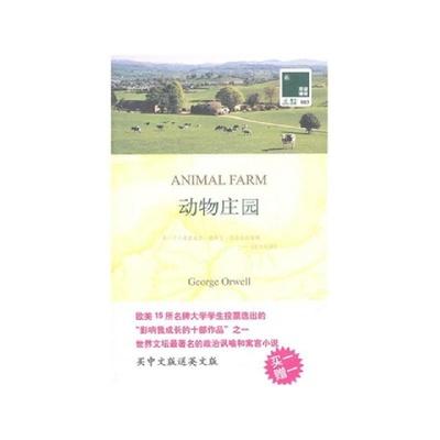 动物庄园(买中文版送英文版)【图片