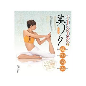 美人经络瑜伽内外兼修的和缓动作能够给人体经络