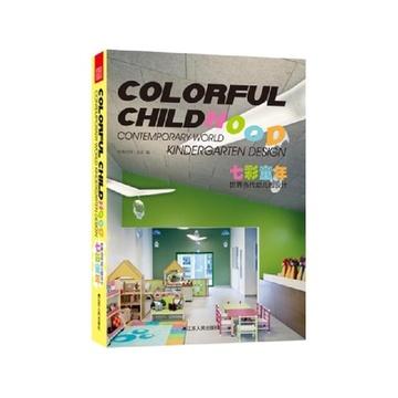 每一章节均以介绍幼儿园建筑和室内设计,兼有文章介绍这一项目的设计