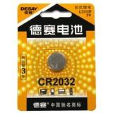 德赛(DESAY) CR2032 扣式锂电电池(产品性能可靠,自放电率低,抗漏液性强。)
