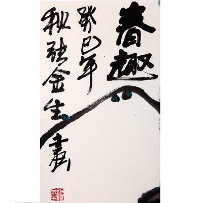 张金生 春趣> 国画 花鸟画 水墨写意 瀚公 古风堂主人 小鸡 横幅