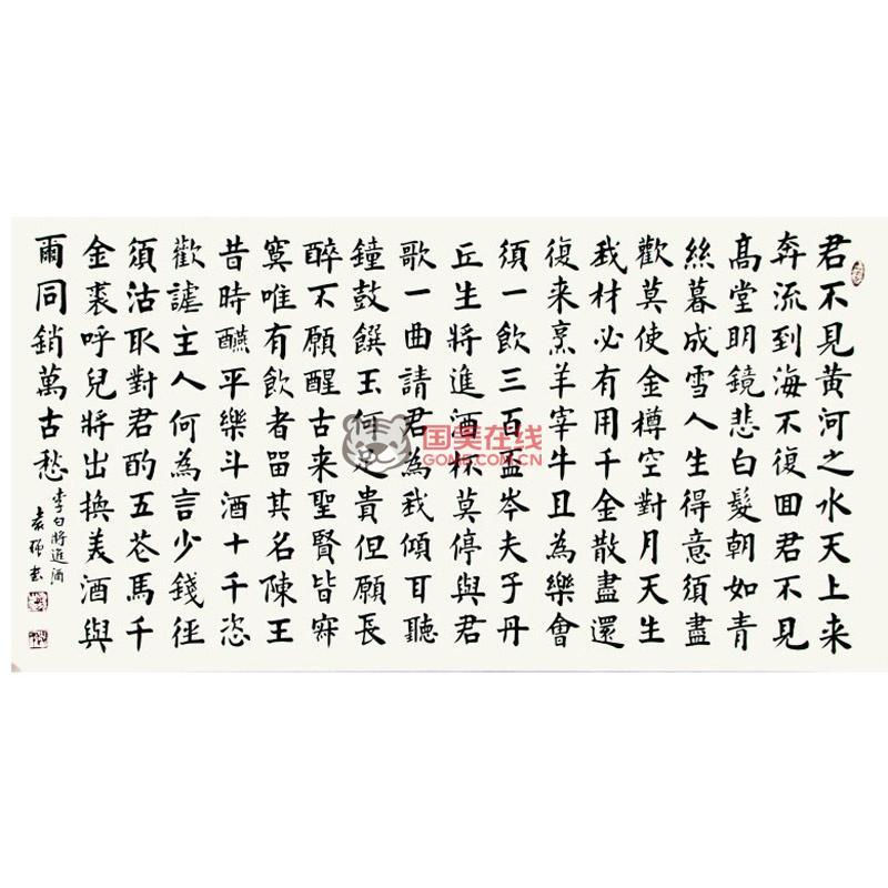 袁强  将进酒>书法 楷书 李白 横幅图片