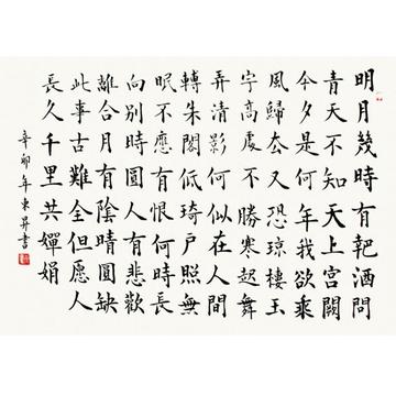 张东升 明月几时有> 书法 楷书 苏轼 水调歌头·明月几时有 横幅图片