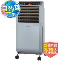 格力(GREE) KS-0501RD 遥控冷暖型空调扇/冷风扇