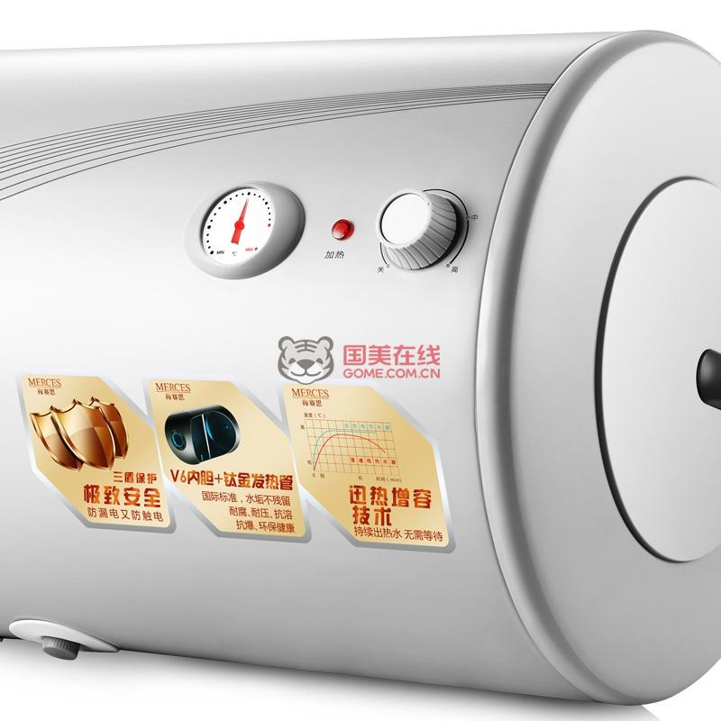 万和高端梅赛思merces储水式电热水器ewh45-ma23a-1