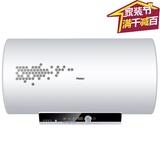 海尔热水器ES50H-I(GE)