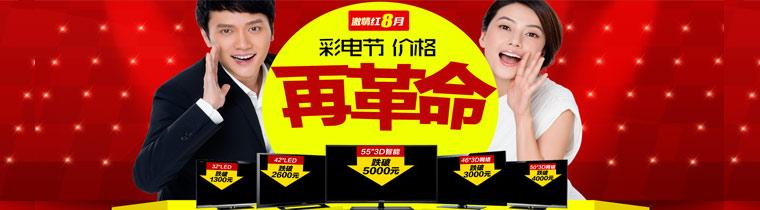 00       长虹(changhong)3d51c2080彩电 3499.