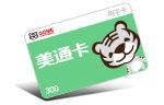 美通卡典范卡300面值(电子卡)